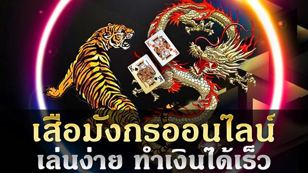 เล่นเสือมังกรฉบับมืออาชีพ